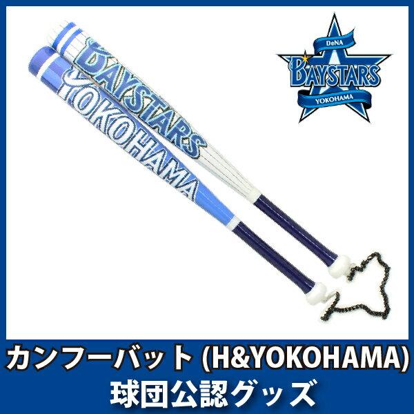 横浜DeNAベイスターズグッズ カンフーバット(H&YOKOHAMA)