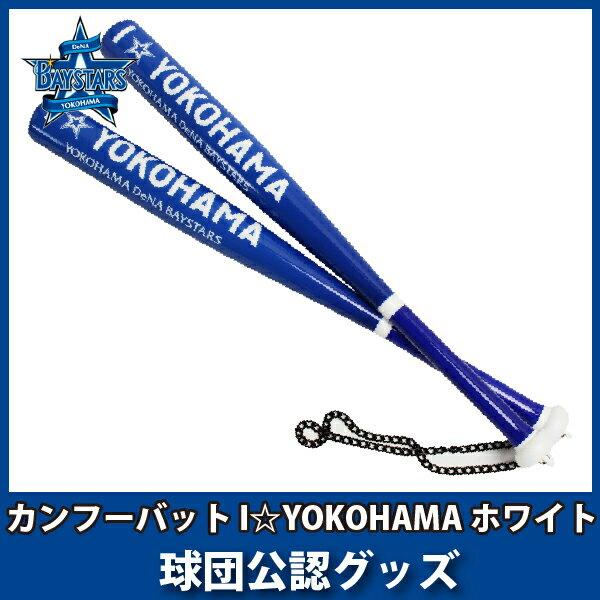 横浜DeNAベイスターズグッズ カンフーバット I☆YOKOHAMA ホワイト