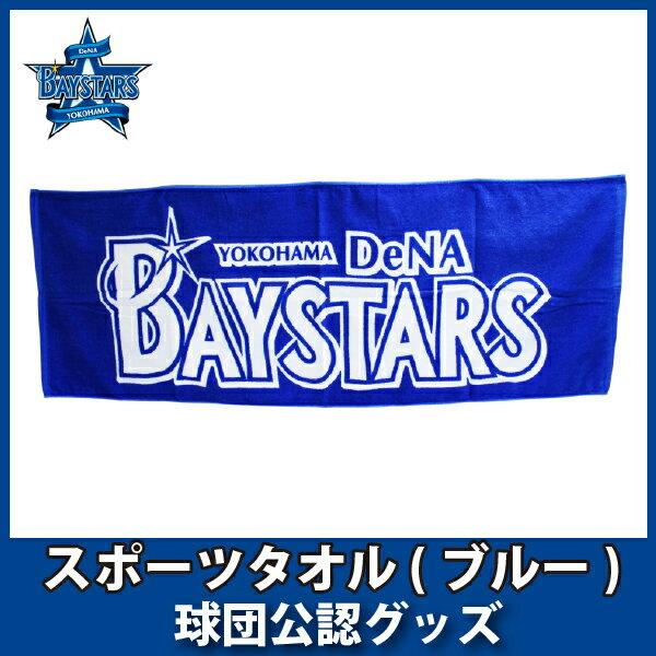 横浜DeNAベイスターズグッズ スポーツタオル(ブルー)