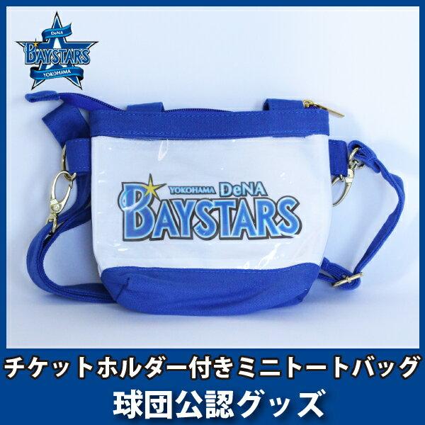 横浜DeNAベイスターズグッズ チケットホルダー付きミニトートバッグ