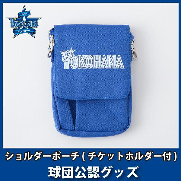 横浜DeNAベイスターズグッズ ショルダーポーチ(チケットホルダー付)