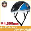 北海道日本火腿战士商品小孩安全帽