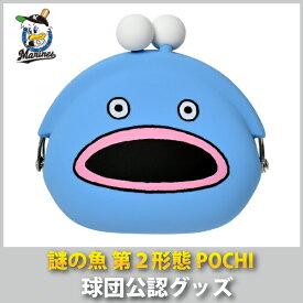 千葉ロッテマリーンズグッズ POCHI 謎の魚第2形態