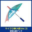 スワローズ マイクロ傘4色 Ver.3