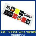 スワローズ スポーツタオルVer.3(つば九郎)