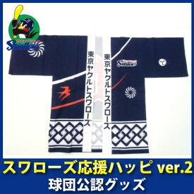 東京ヤクルトスワローズグッズ スワローズ応援ハッピVer.2