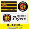 Hanshin Tigers toy car stickers < baseball equipment / toy / car accessories >