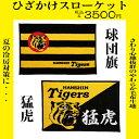 【阪神タイガース】 ひざかけスローケット 球団旗/猛虎/タイガースグッズ