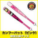 T kunfu pink 01