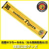 阪神タイガースグッズNEW応援マフラータオル(80周年記念ロゴ)