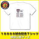 【アウトレットセール】阪神タイガースグッズ 10000試合記念Tシャツ