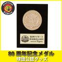 阪神タイガースグッズ 80周年記念メダル