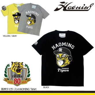 Tigers x HAOMING t-shirts
