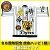 阪神タイガース80周年記念虎命ハッピ(縞)