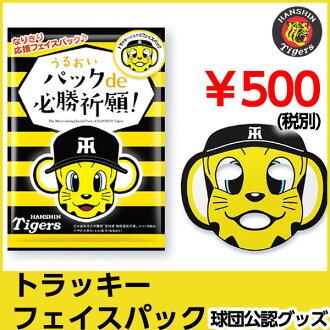 阪神虎玩具皮膚包德勝利祈禱跟蹤臉包