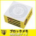 阪神タイガースグッズ ブロックメモ
