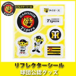 阪神虎玩具反光貼紙