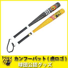 阪神タイガースグッズ カンフーバット(虎ロゴ)