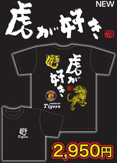 Like Hanshin Tigers toy NEW Tiger T shirt