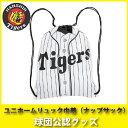 阪神タイガース ユニホームリュック巾着(ナップサック)