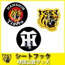 阪神タイガースグッズ シートフック