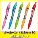 阪神タイガースグッズ ボールペン(5本セット)