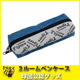 阪神タイガースグッズ 2ルームペンケース