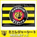 阪神タイガースグッズ ミニレジャーシート