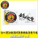 【アウトレットセール】阪神タイガースグッズ シーズンロゴバスタオル2016