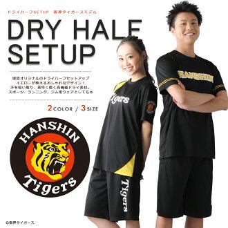 阪神老虎商品18'幹燥半上下裝置