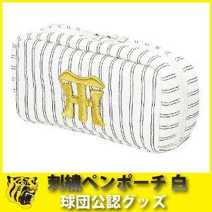 阪神タイガースグッズ 刺繍ペンポーチ 白