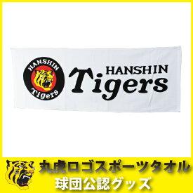阪神タイガースグッズ ロゴスポーツタオル