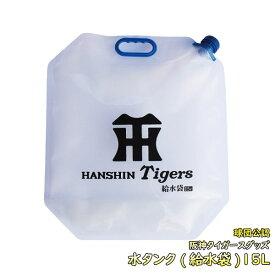 阪神タイガースグッズ 水タンク(給水袋)15L