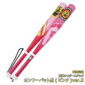 阪神タイガースグッズ カンフーバット虎(ピンク)ver.2