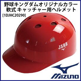 ミズノ 軟式用 つば付きキャッチャーヘルメット レッド [1DJHC20290-RD]