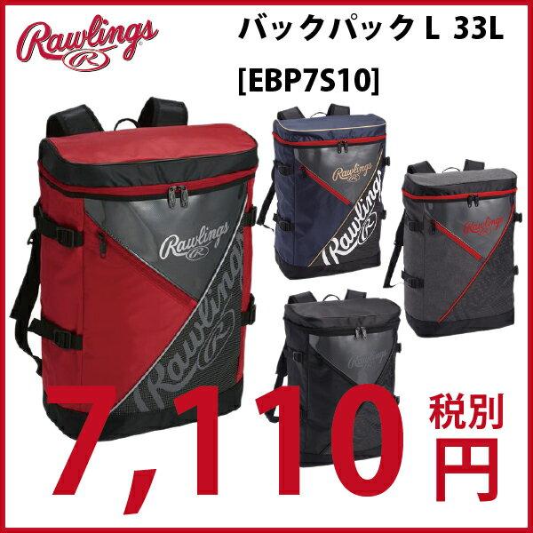 【ローリングス】バックパックL 33L [EBP7S10]