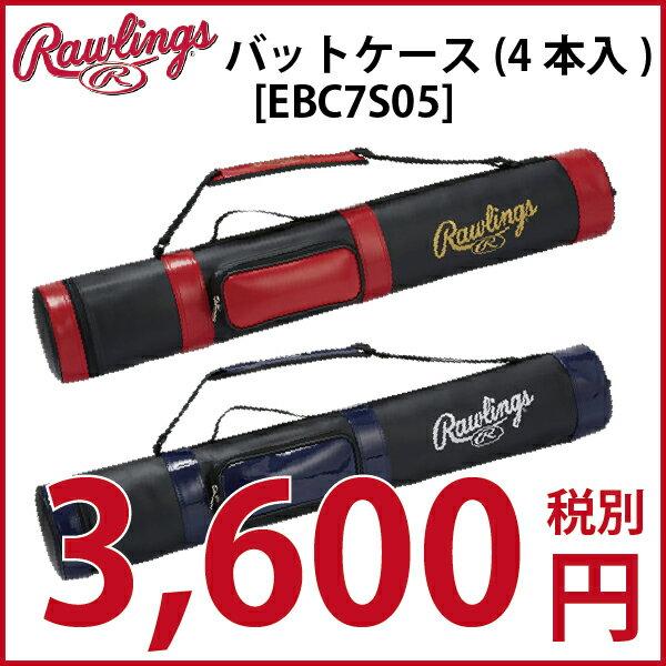 【ローリングス】バットケース(4本入) [EBC7S05]