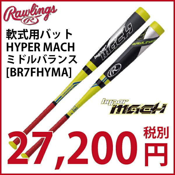 【ローリングス】HYPER MACH(ハイパーマッハ) ミドルバランス[BR7FHYMA]