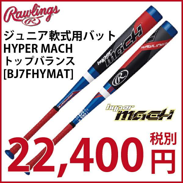【ローリングス】HYPER MACH(ハイパーマッハ) ジュニア軟式用 トップバランス[BJ7FHYMAT]