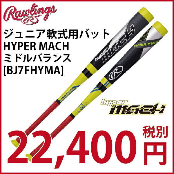 【ローリングス】HYPER MACH(ハイパーマッハ) ジュニア軟式用 ミドルバランス[BJ7FHYMA]