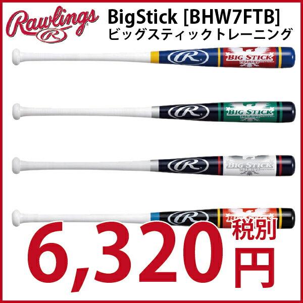 【ローリングス】Big Stick(ビッグスティックトレーニング)[BHW7FTB]