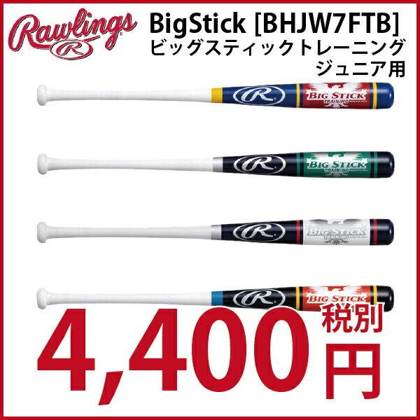 【ローリングス】Big Stick(ビッグスティックトレーニング) ジュニア用[BHJW7FTB]