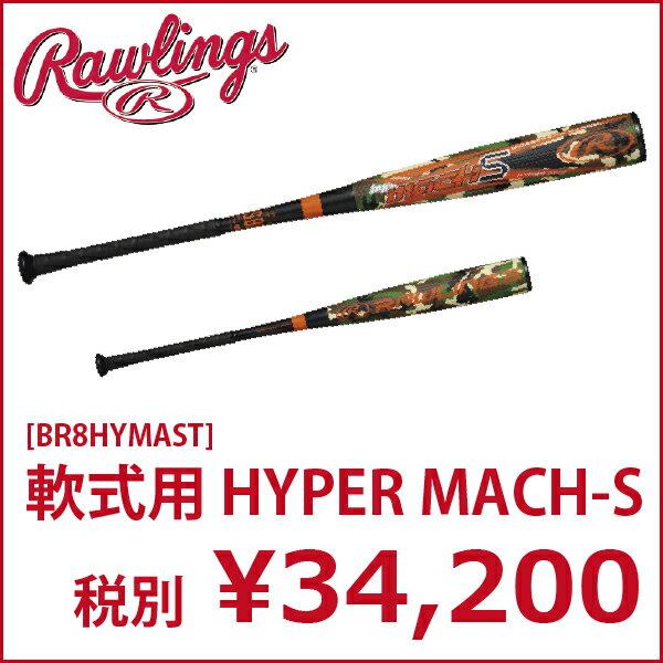 【ローリングス】軟式用 HYPER MACH-S(ハイパーマッハ) トップバランス ブラックカモ[BR8HYMAST]
