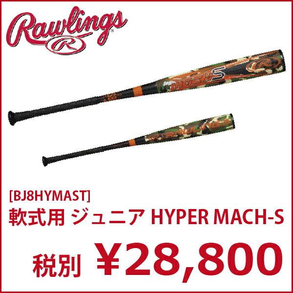 【ローリングス】軟式用ジュニア HYPER MACH-S(ハイパーマッハ) トップバランス ブラックカモ[BJ8HYMAST]