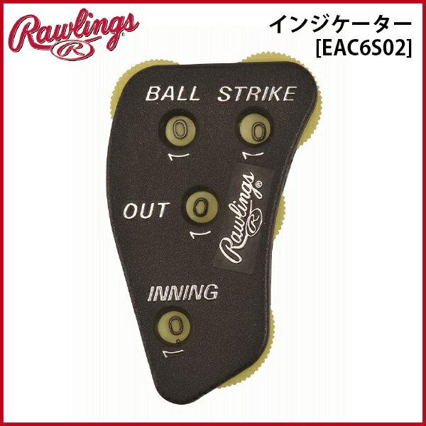 【ローリングス】インジケーター[EAC6S02-B]