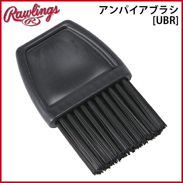【ローリングス】アンパイアブラシ[UBR]