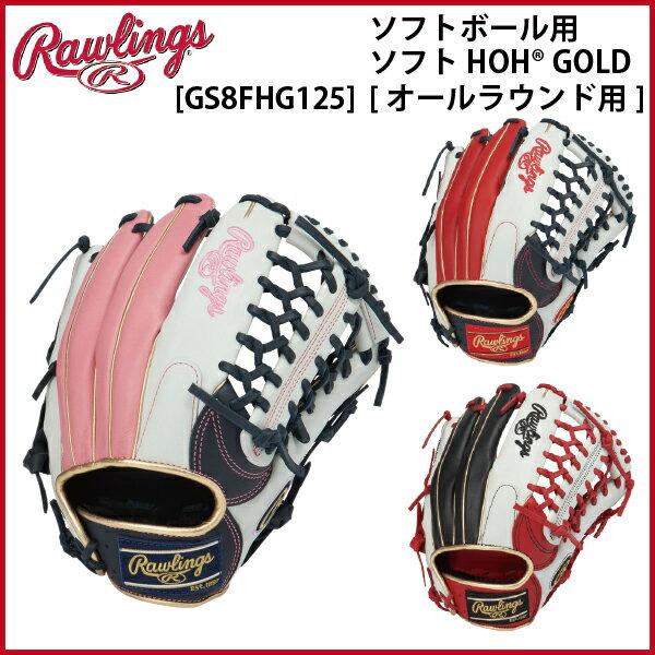 【ローリングス】ソフトボール用 オールラウンド用 [GS8FHG125]