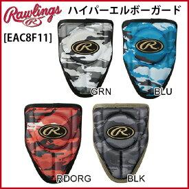 【ローリングス】ハイパーエルボーガード[EAC8F11]