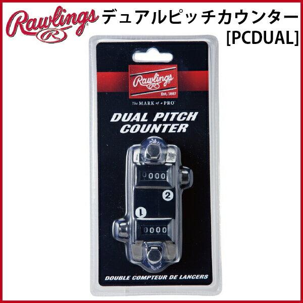 【ローリングス】デュアルピッチカウンター[PCDUAL]