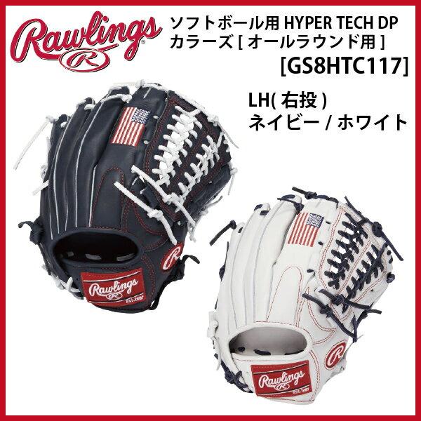 【ローリングス】ソフトボール用 HYPERTECH DP カラーズ オールラウンド用 [GS8HTC117]